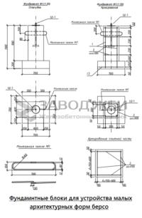 Фундаментные блоки для берсо чертеж
